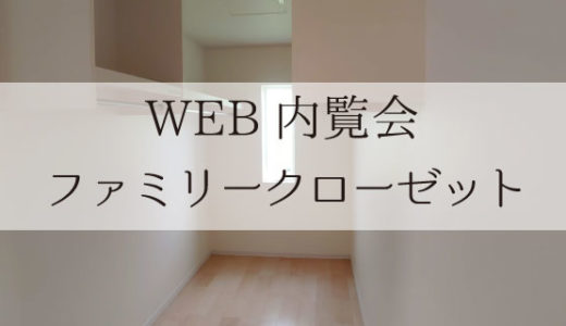 【WEB内覧会】ファミリークローゼット4畳【家事効率UP!】家族の衣類をすべて収納